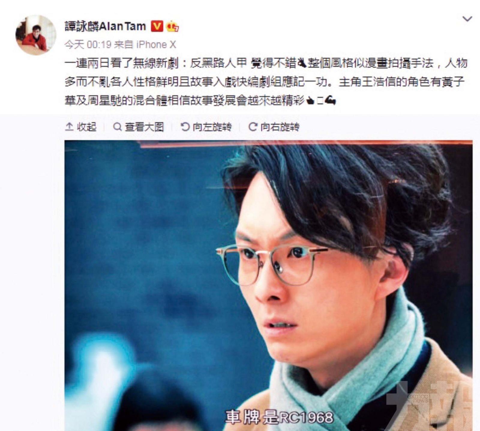 王浩信被譚詠麟「發功」點讚