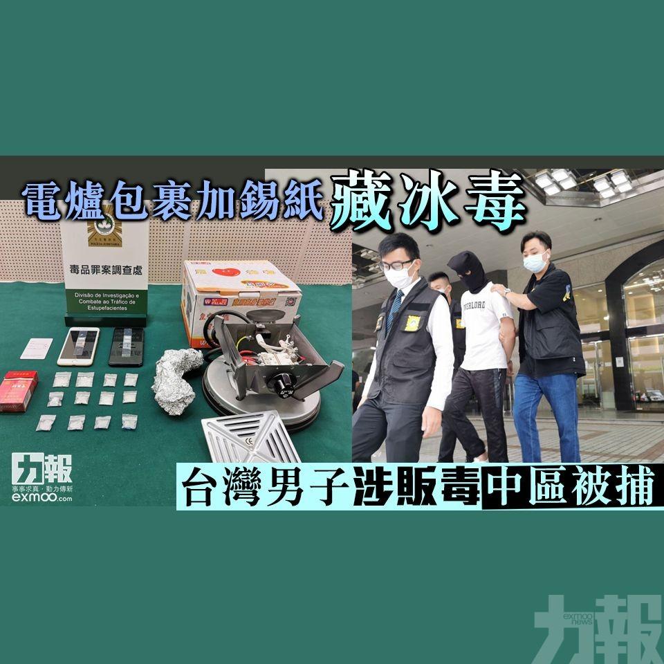 台灣男子涉販毒中區被捕