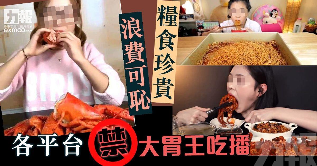 各平台禁大胃王吃播