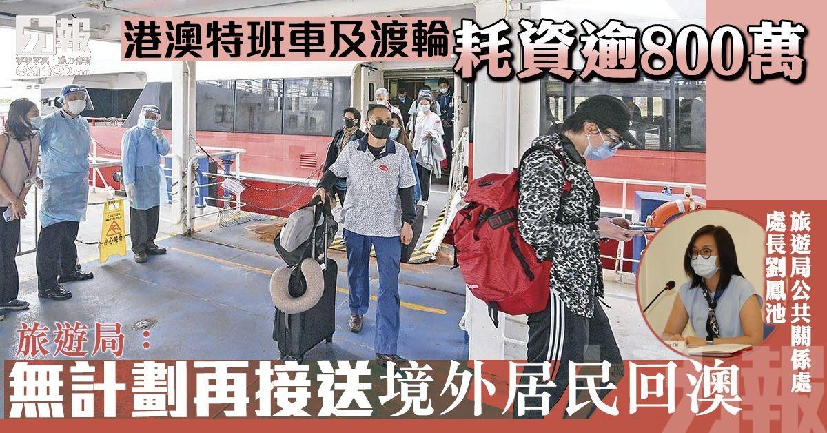 旅遊局:無計劃再接送境外居民回澳