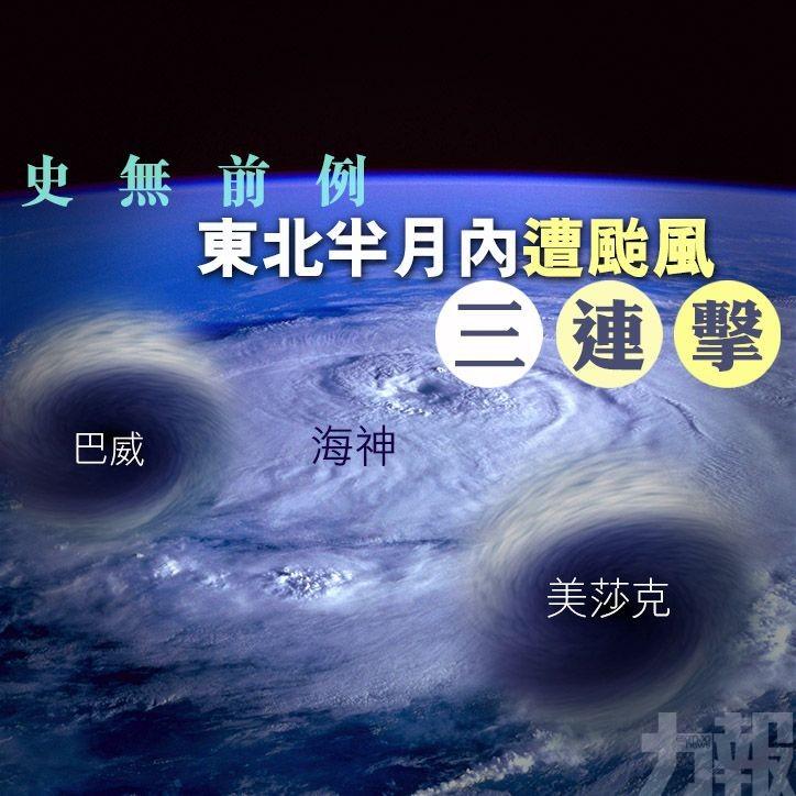 【史無前例】東北半月內遭颱風三連擊