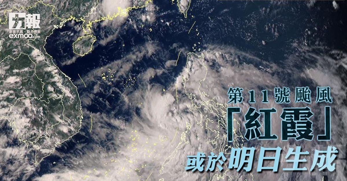 第11號颱風「紅霞」或於明日生成