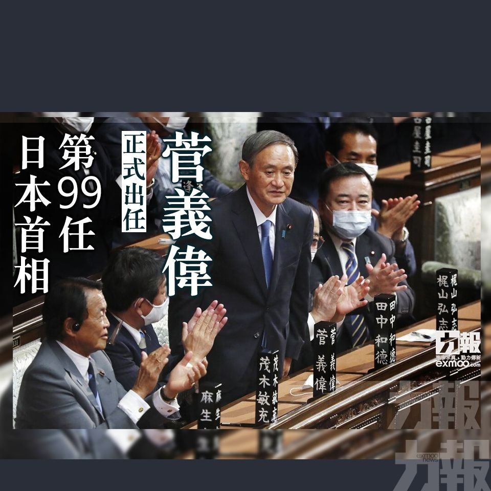 菅義偉正式出任第99任日本首相