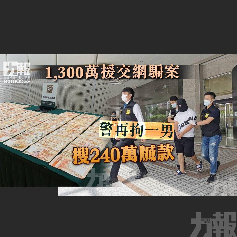 警再拘一男 搜240萬贓款