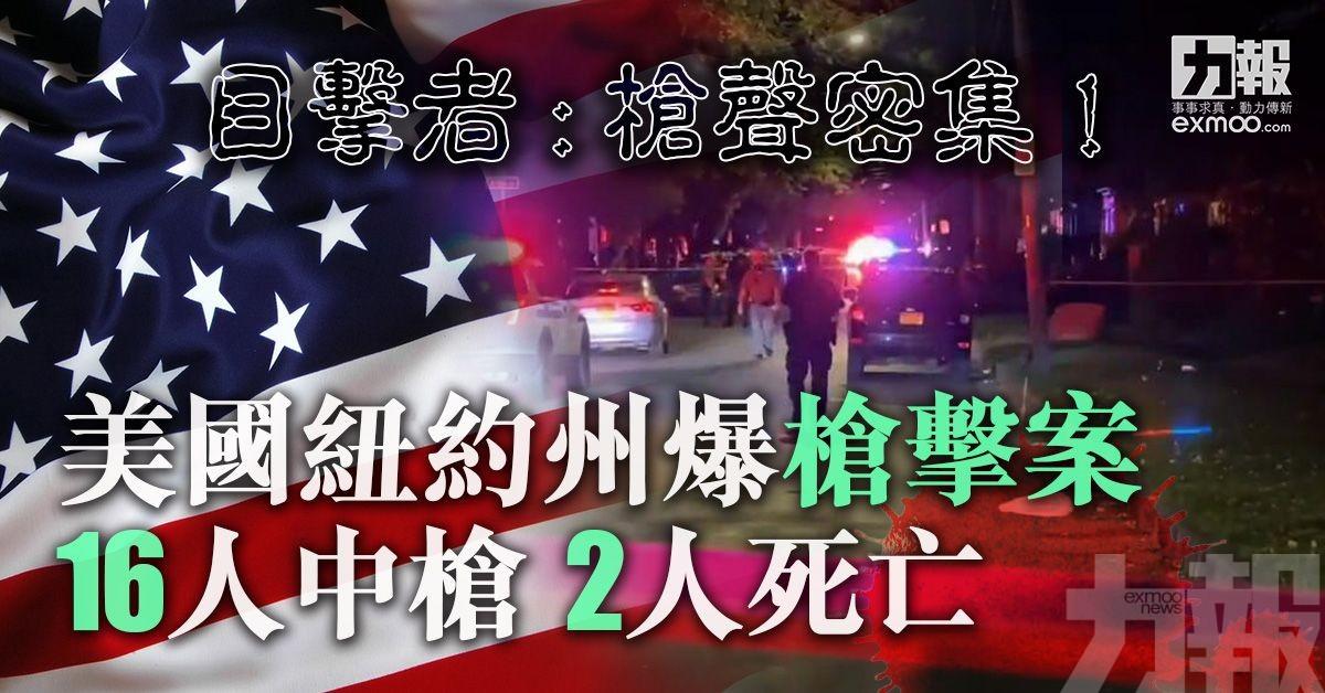 美國紐約州爆槍擊案 16人中槍 2人死亡