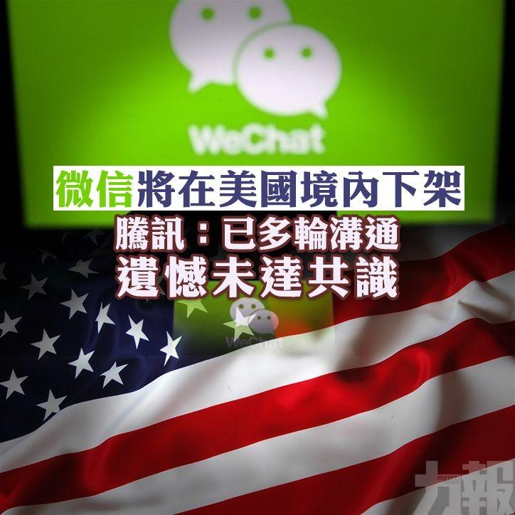 騰訊:已多輪溝通 遺憾未達共識