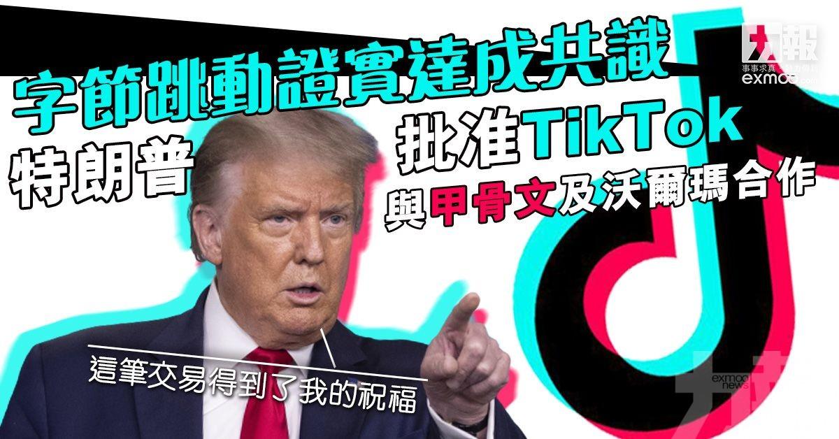 特朗普批准TikTok與甲骨文及沃爾瑪合作