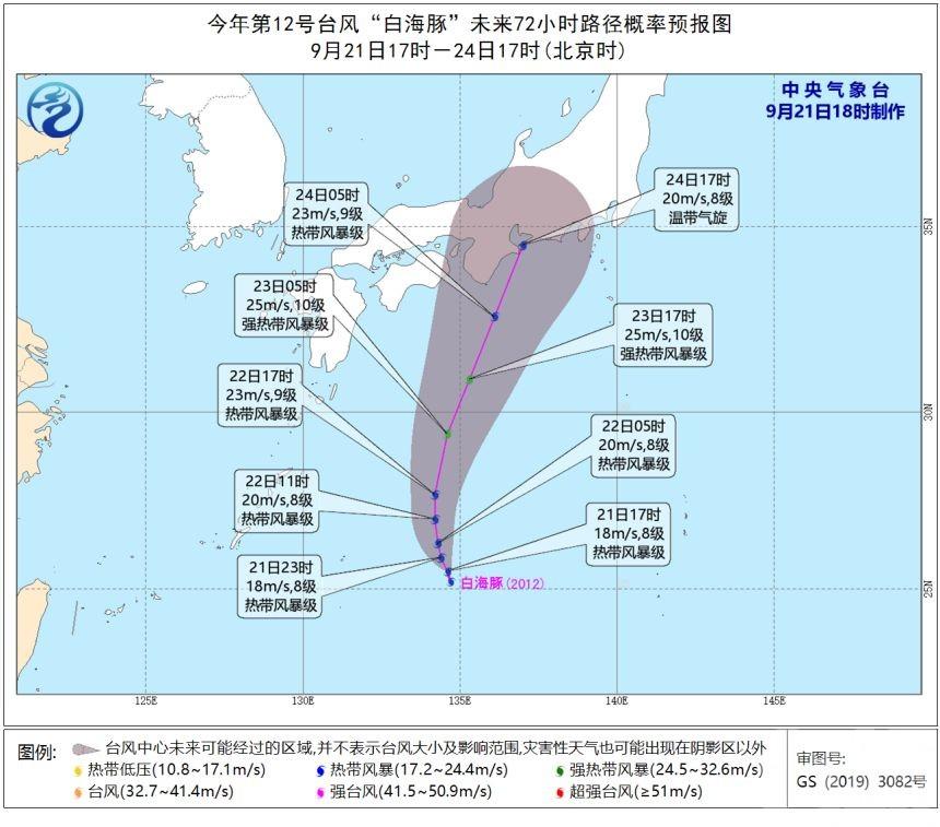第12號颱風「白海豚」生成