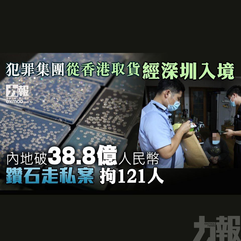 內地破38.8億人民幣鑽石走私案 拘121人