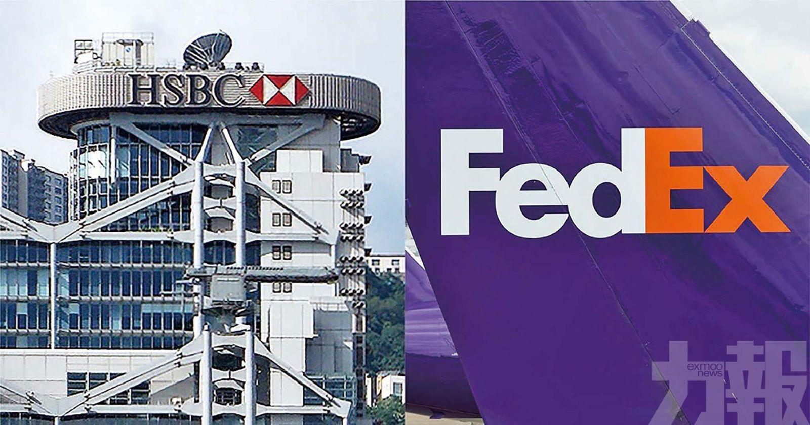 傳匯豐FedEx或入列