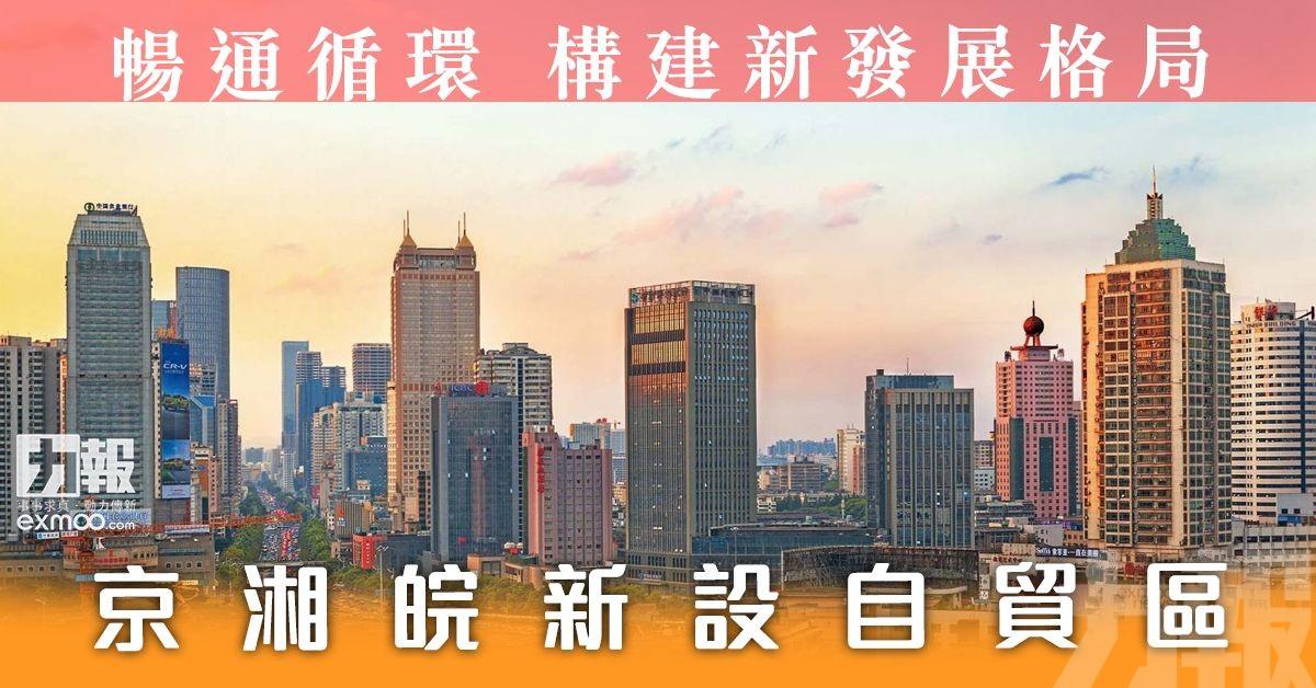 京湘皖新設自貿區