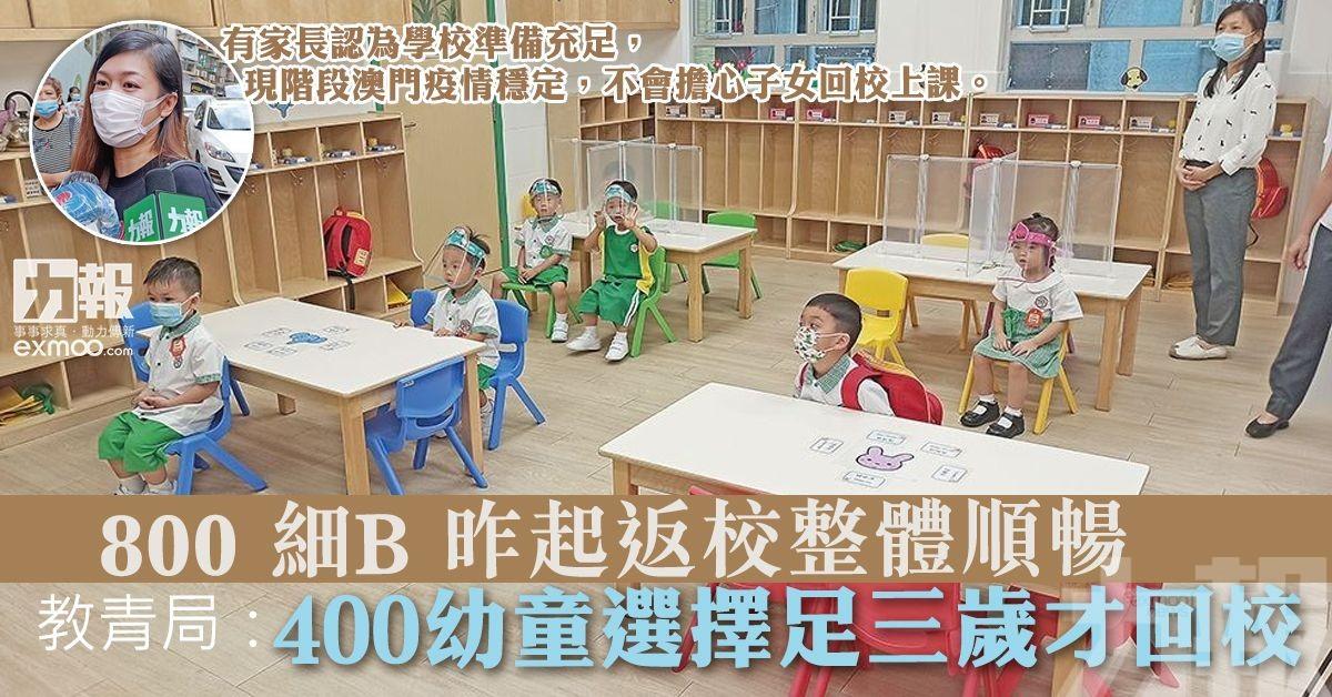 教青局:400幼童選擇足三歲才回校