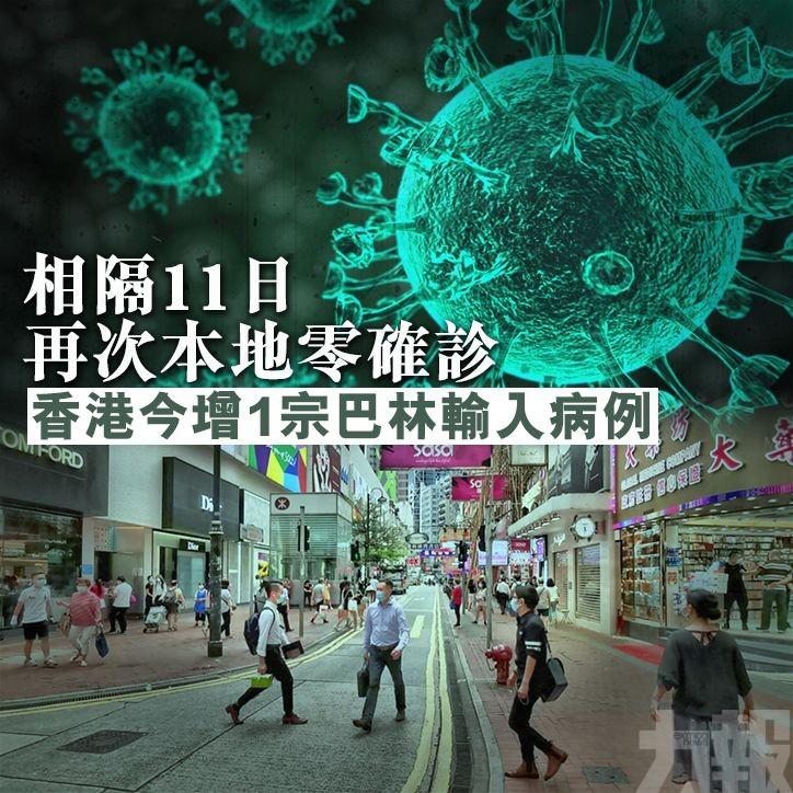 香港今增1宗巴林輸入病例