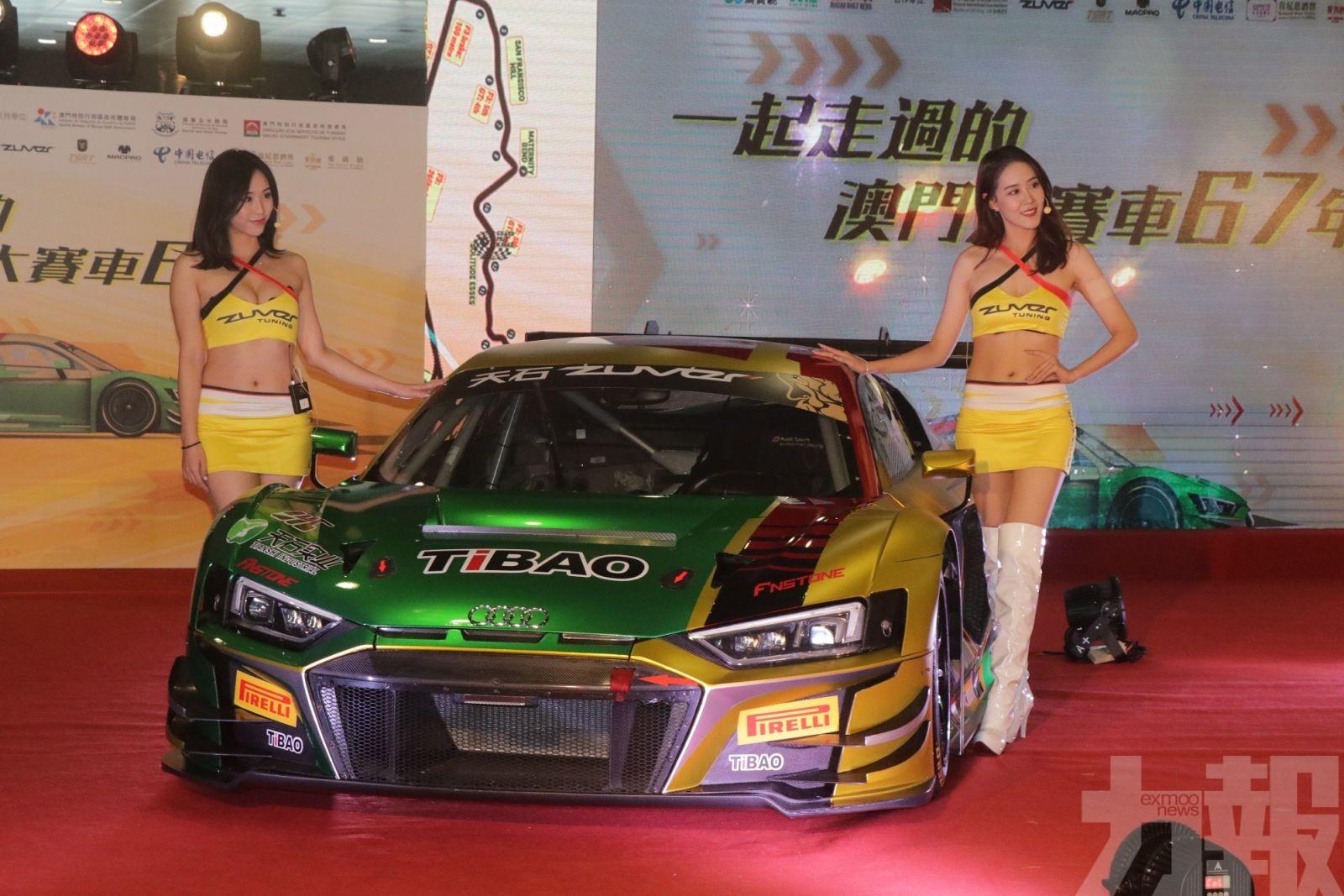 團體舉辦展覽為大賽車預熱