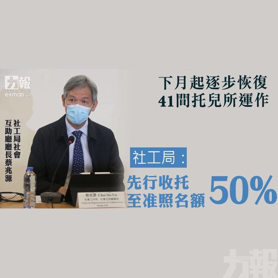 社工局:先行收托至准照名額50%