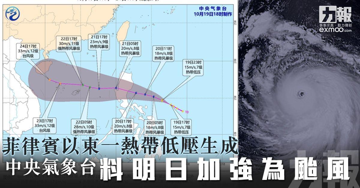 中央氣象台料明日加強為颱風