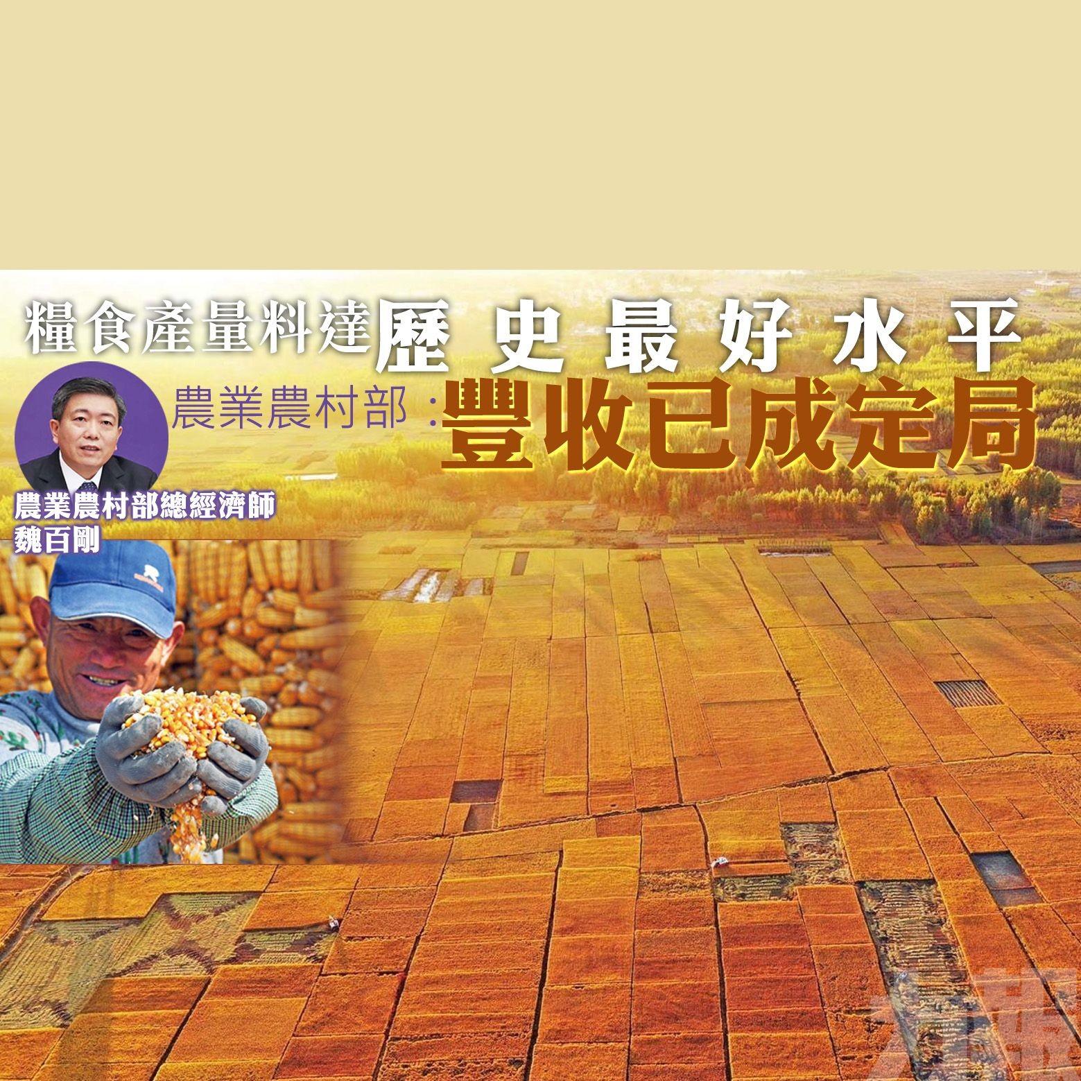 農業農村部:豐收已成定局