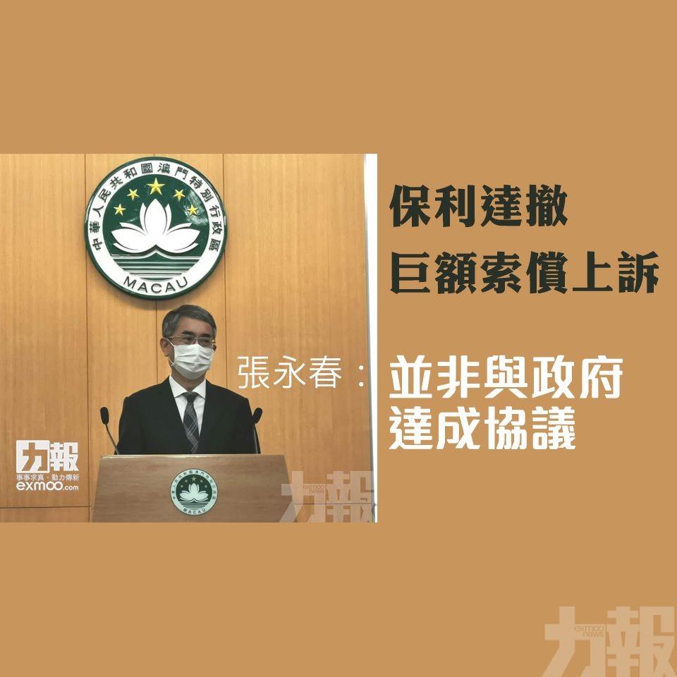 張永春:並非與政府達成協議