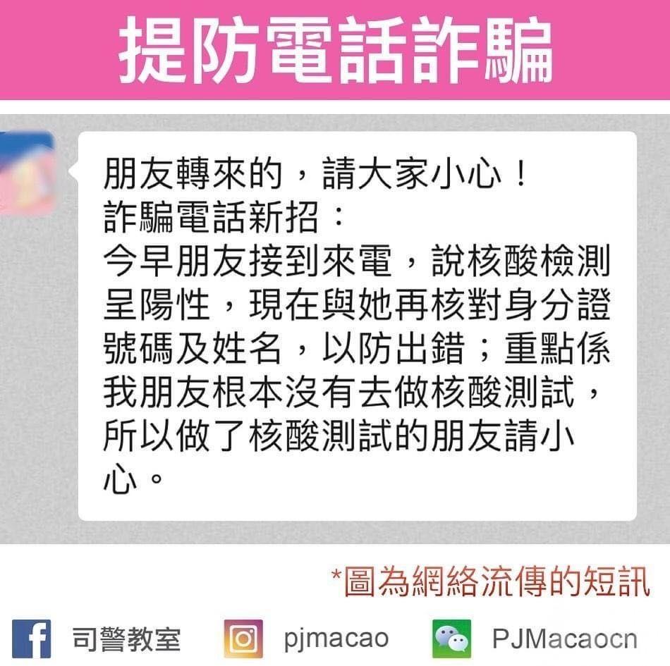 司警籲提防假冒衛生局人員電騙