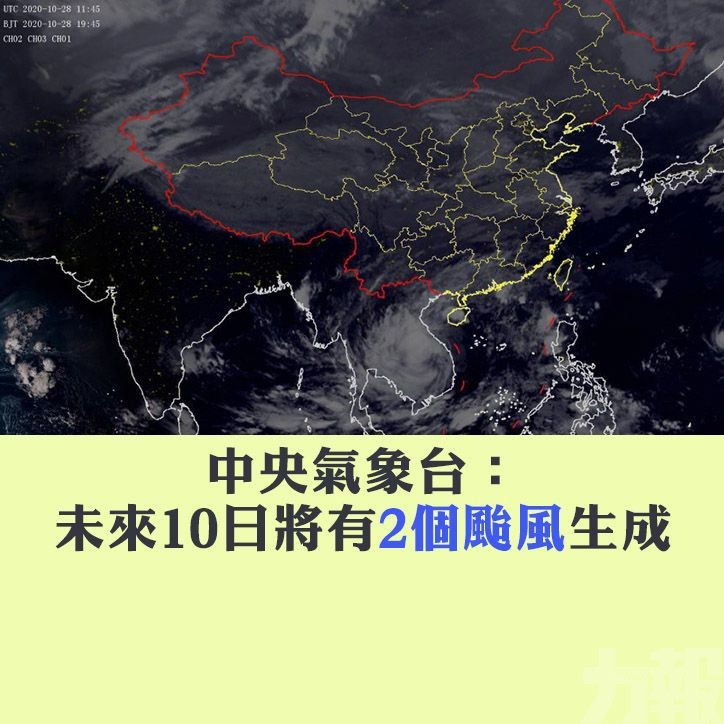 中央氣象台:未來10日將有2個颱風生成