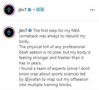 林書豪親證:重返NBA!