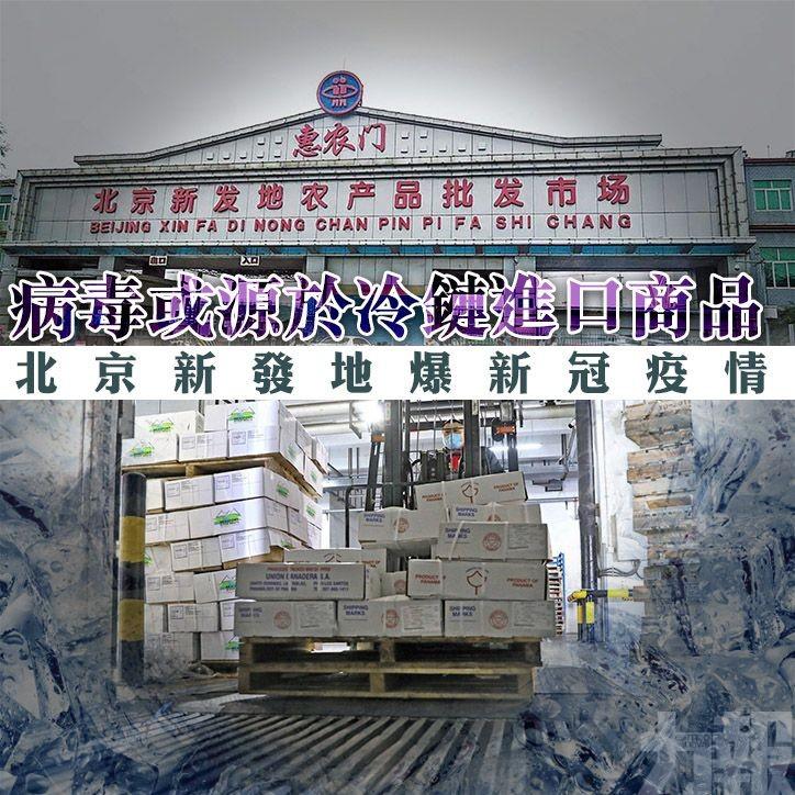 北京新發地爆新冠疫情