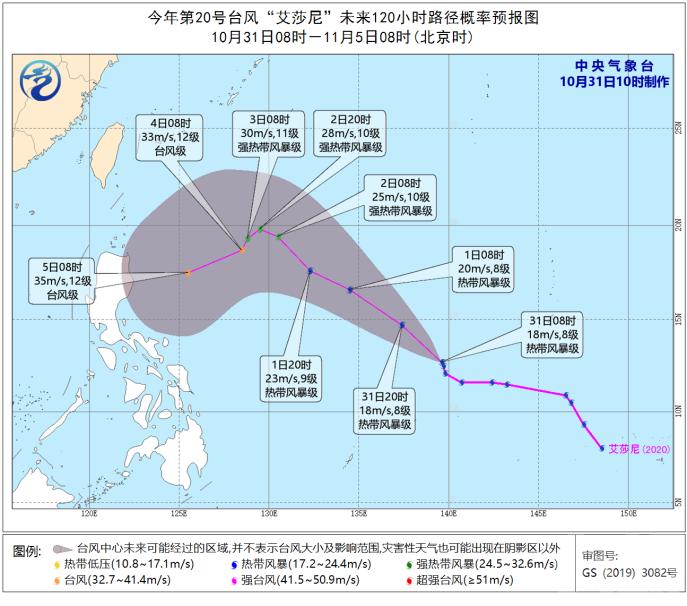 最強或達強颱風級別