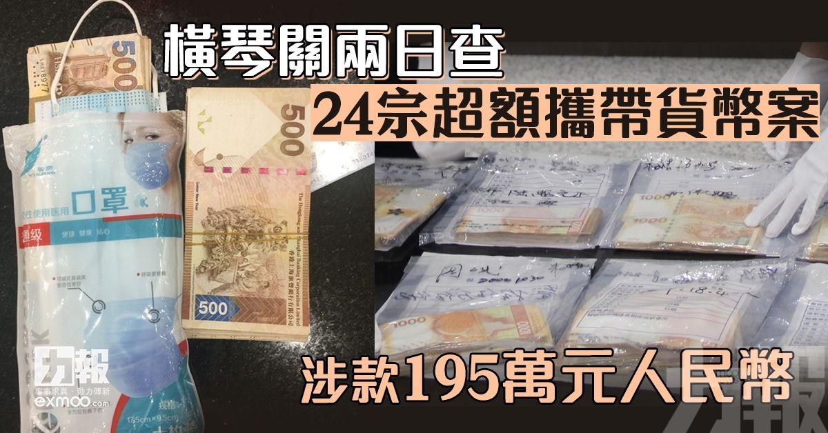 涉款195萬元人民幣