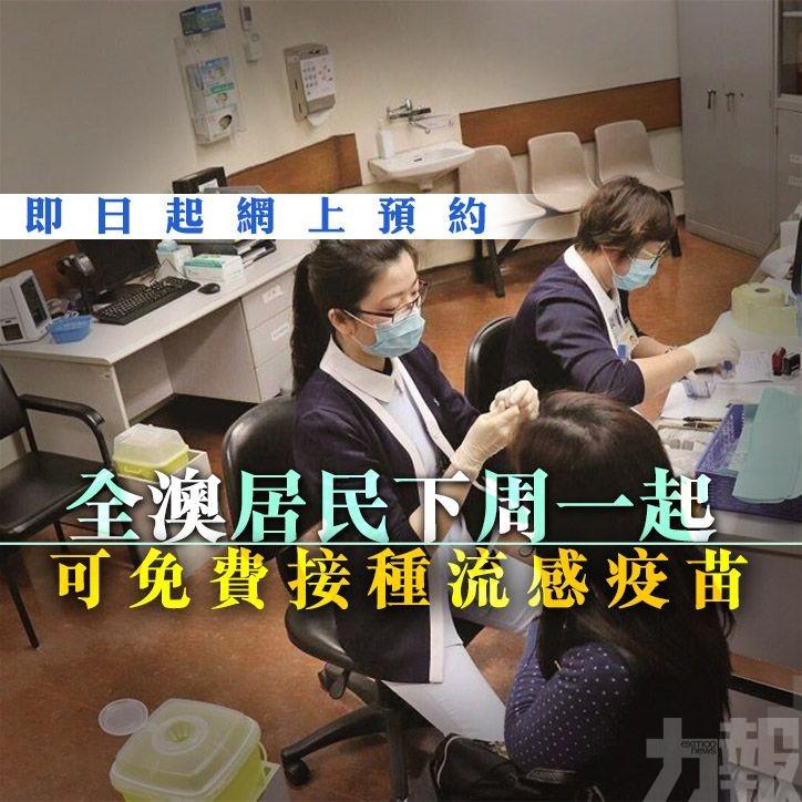 全澳居民下周一起可免費接種流感疫苗