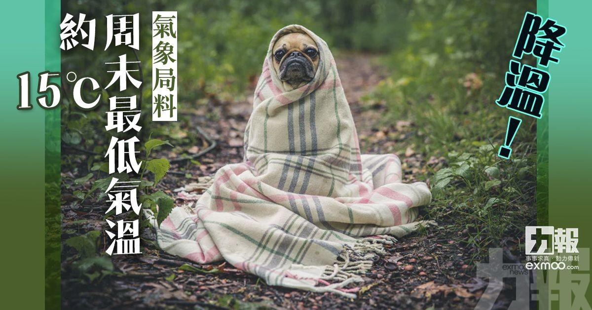 降溫!氣象局料周末最低氣溫約15℃