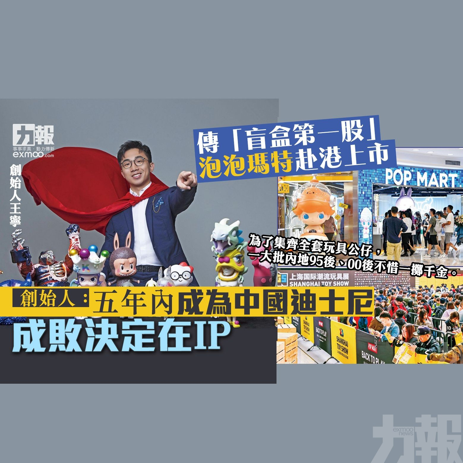 創始人:五年內成為中國迪士尼 成敗決定在IP