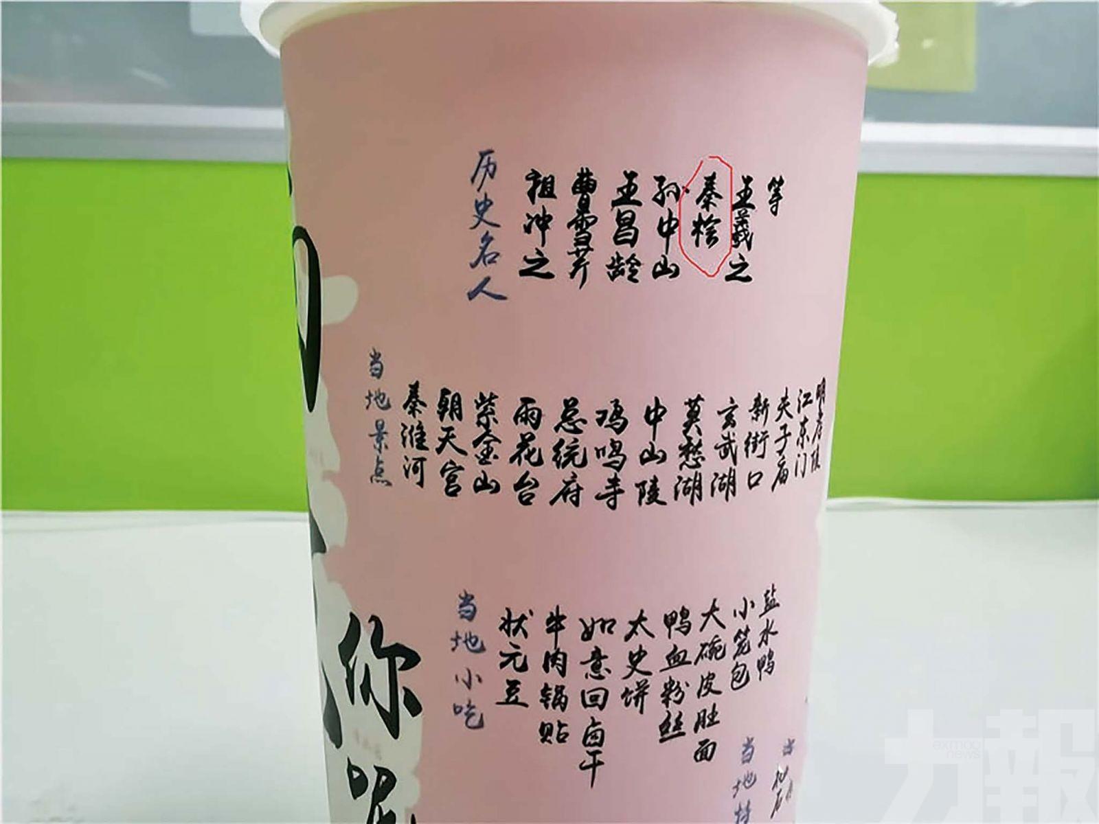 內地奶茶店紙杯設計惹議