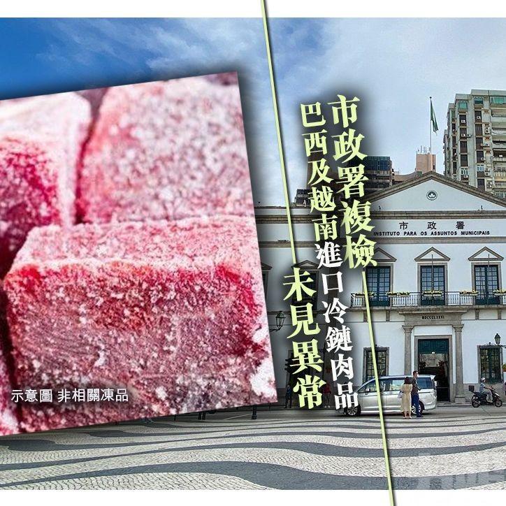 市政署複檢巴西及越南進口冷鏈肉品未見異常