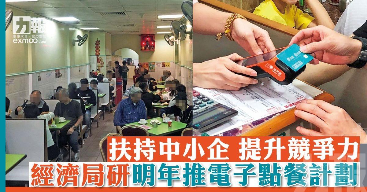 經濟局研明年推電子點餐計劃