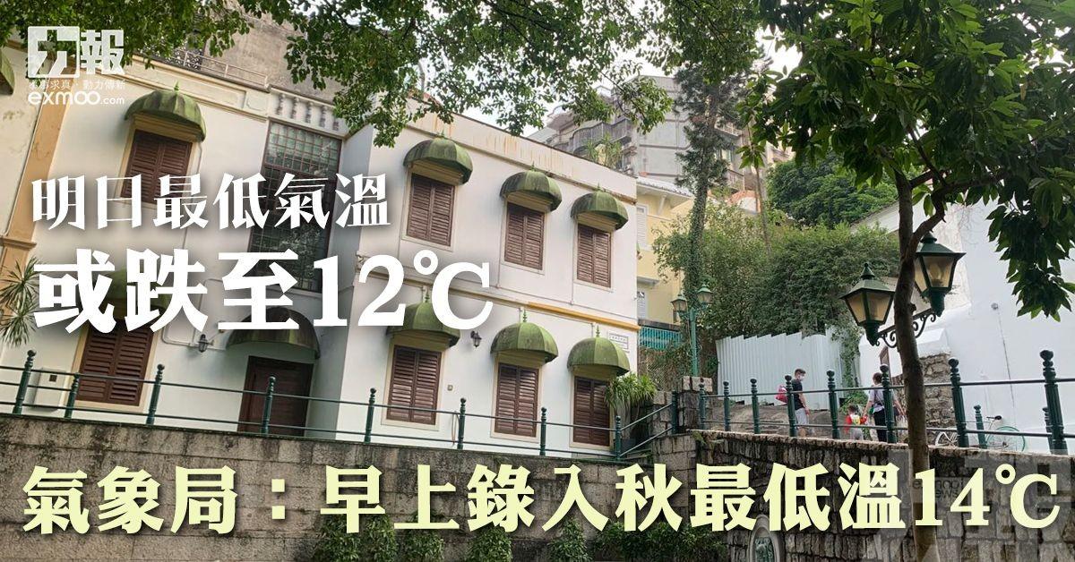 氣象局:早上錄入秋最低溫14℃