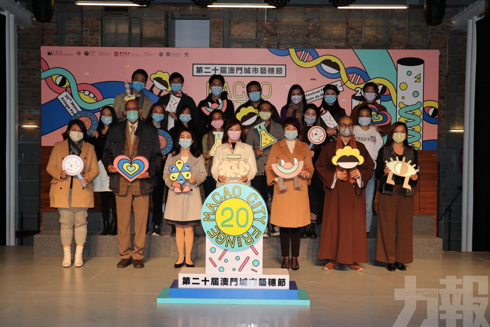 城市藝穗節下月20日舉行
