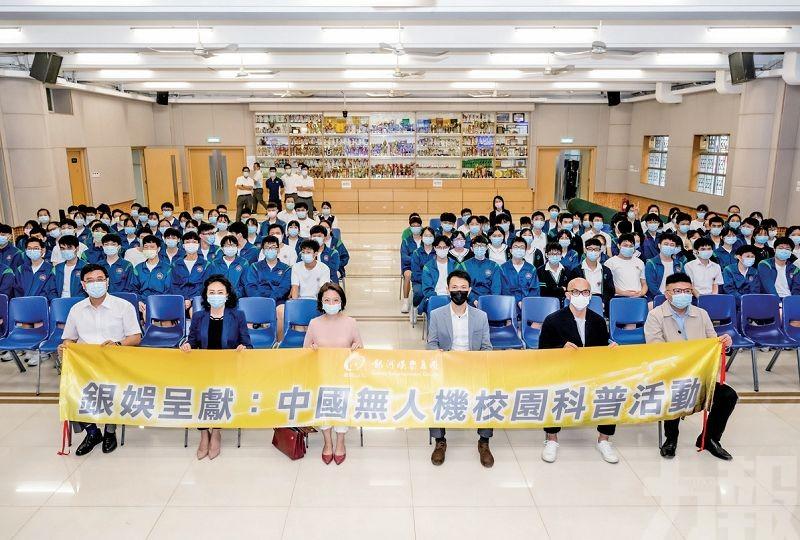 銀娛推廣科普教育 助力培育創新人才