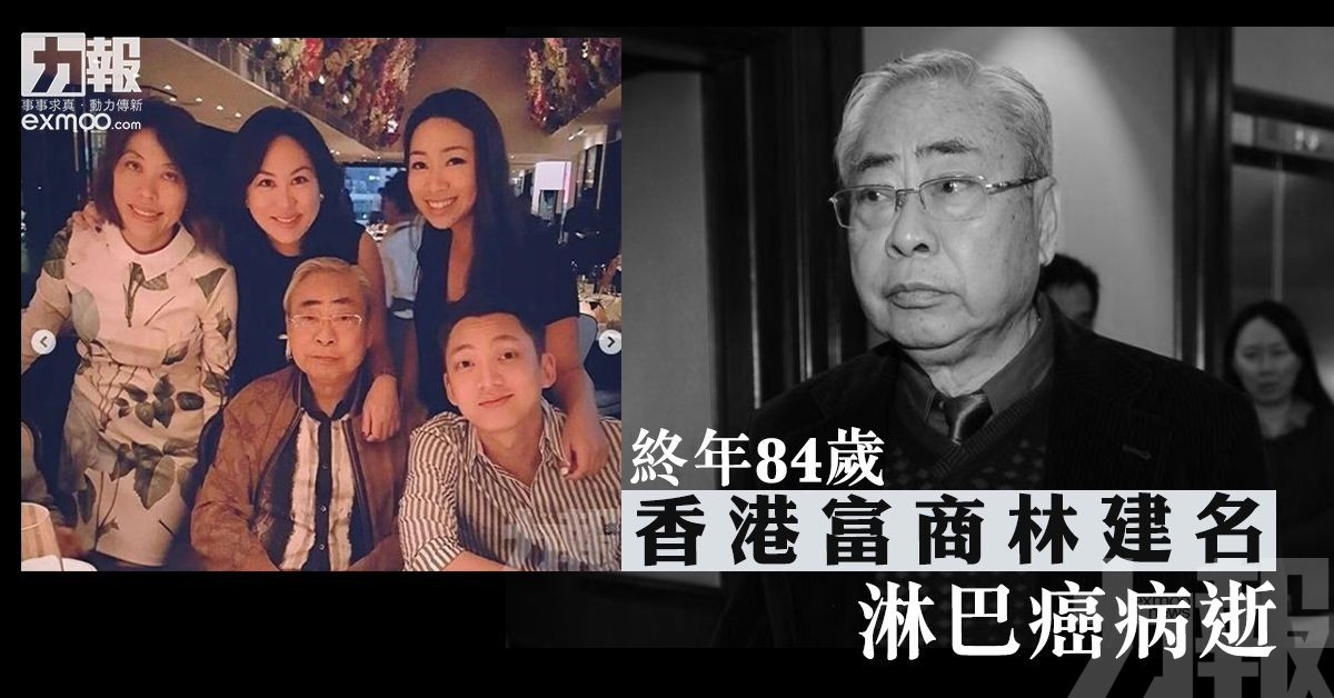 香港富商林建名淋巴癌病逝