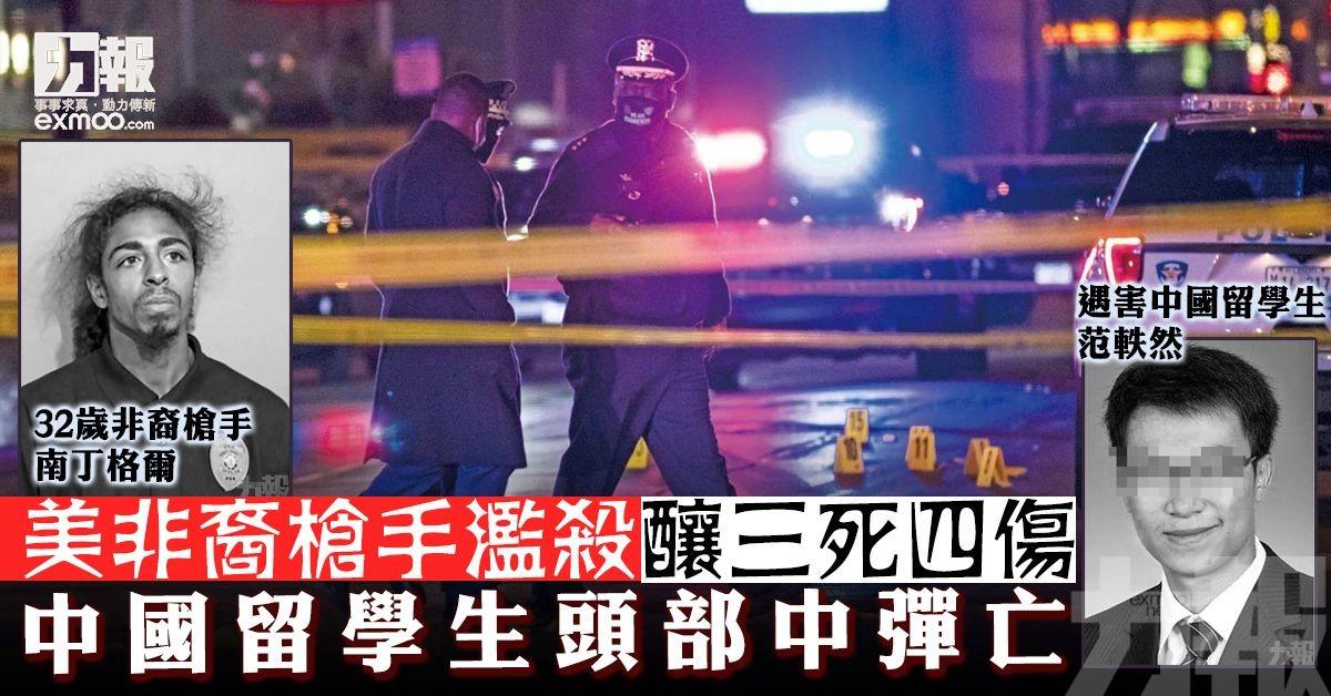 中國留學生頭部中彈亡