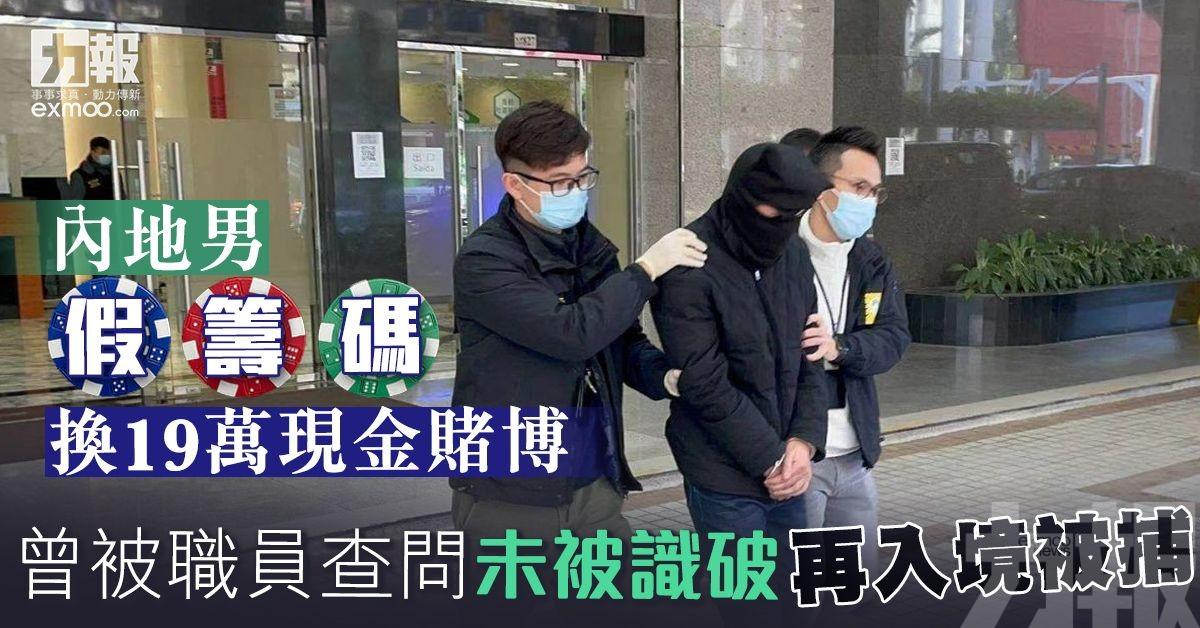 曾被職員查問未被識破 再入境被捕
