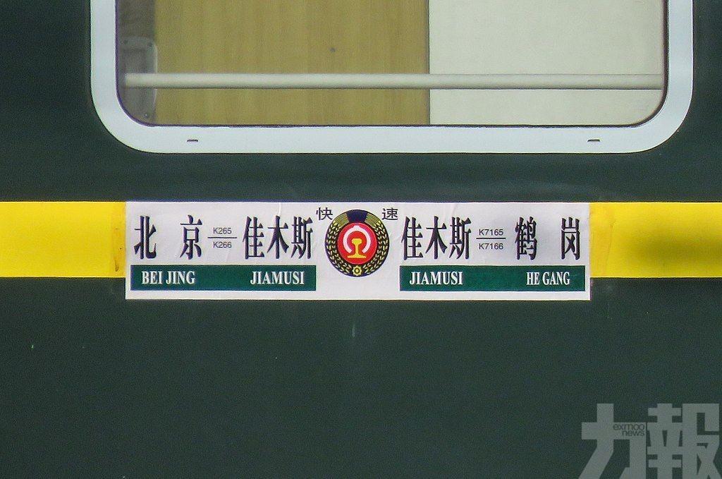黑龍江佳木斯至北京列車有3名新冠感染者