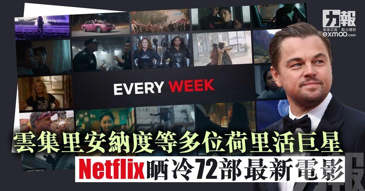 Netflix晒冷72部最新電影