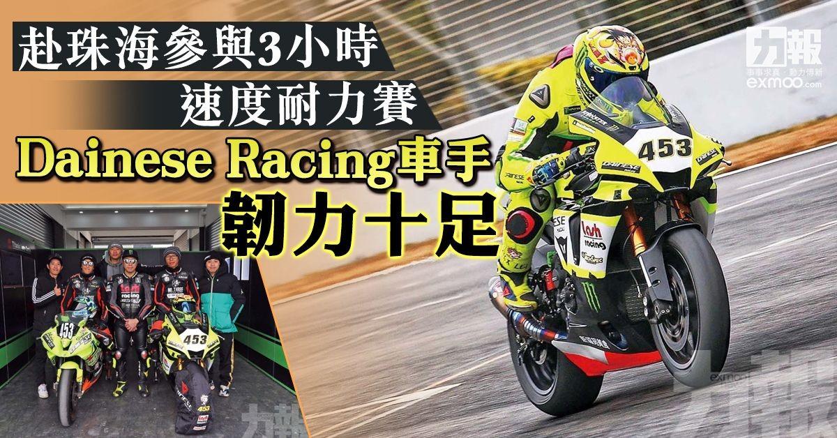 Dainese Racing車手韌力十足