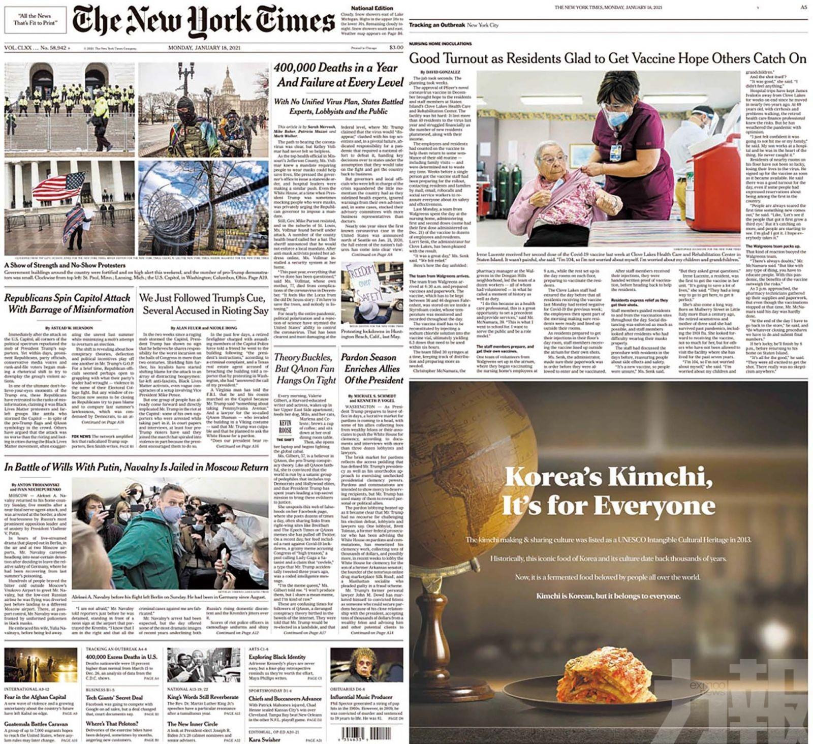 韓教授《紐時》登廣告  發動大外宣