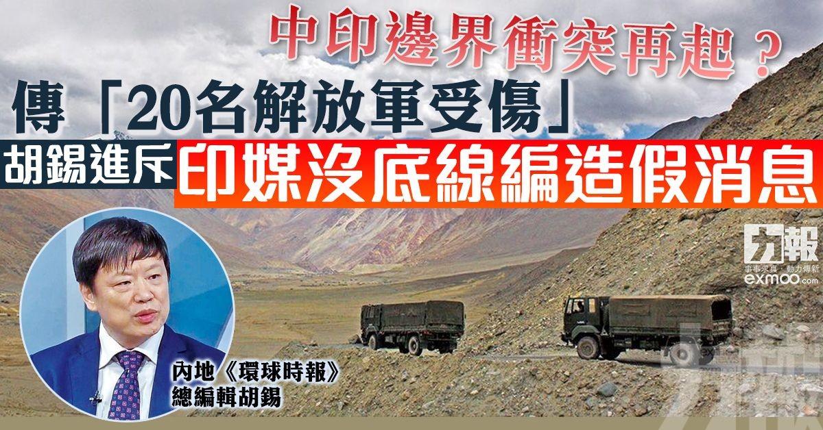 傳「20名解放軍受傷」 胡錫進斥印媒沒底線編造假消息