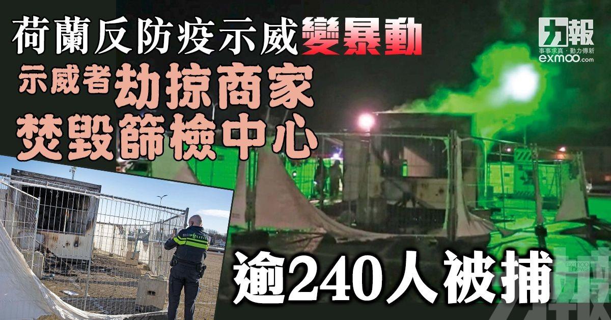 示威者劫掠商家焚毀篩檢中心逾240人被捕
