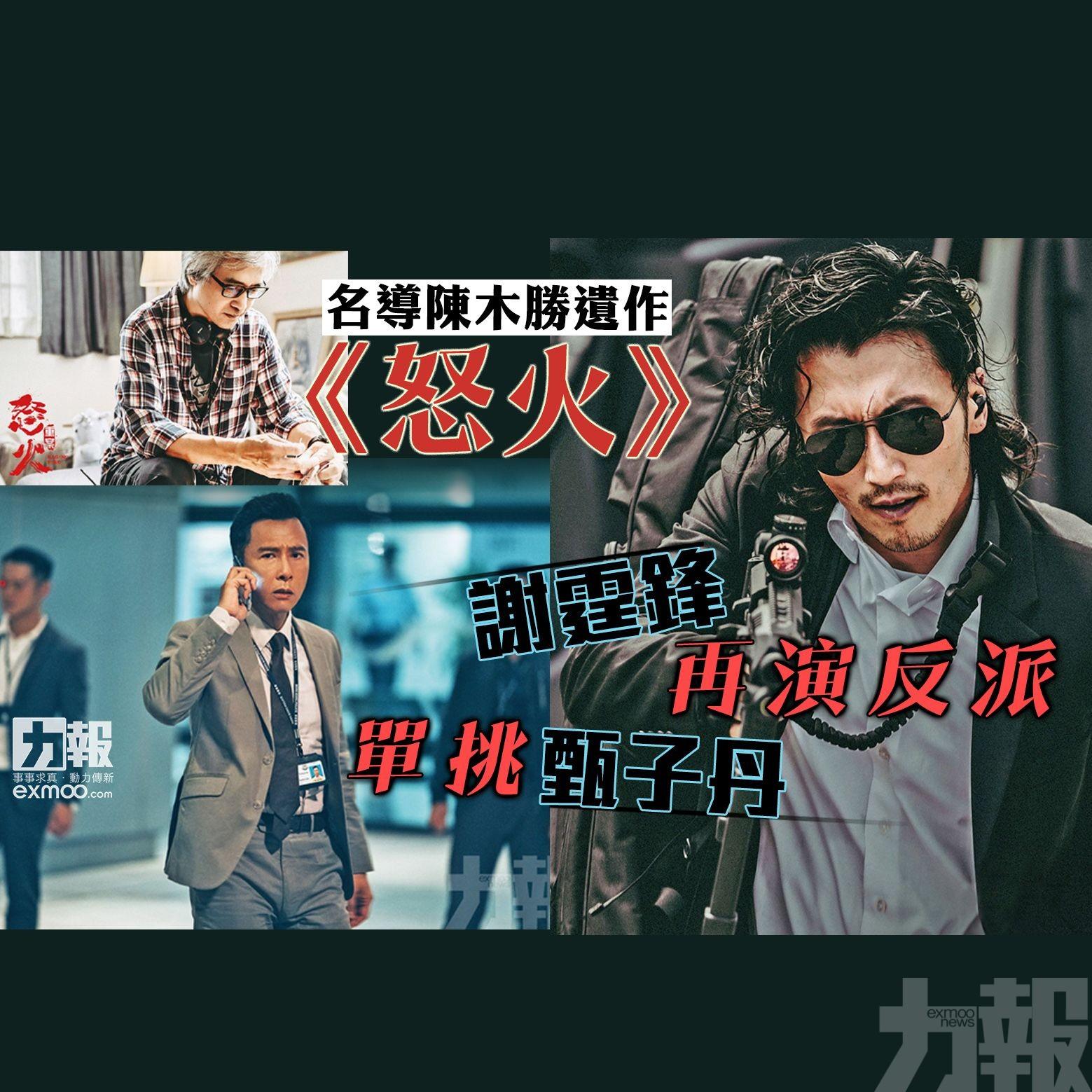 謝霆鋒再演反派  單挑甄子丹