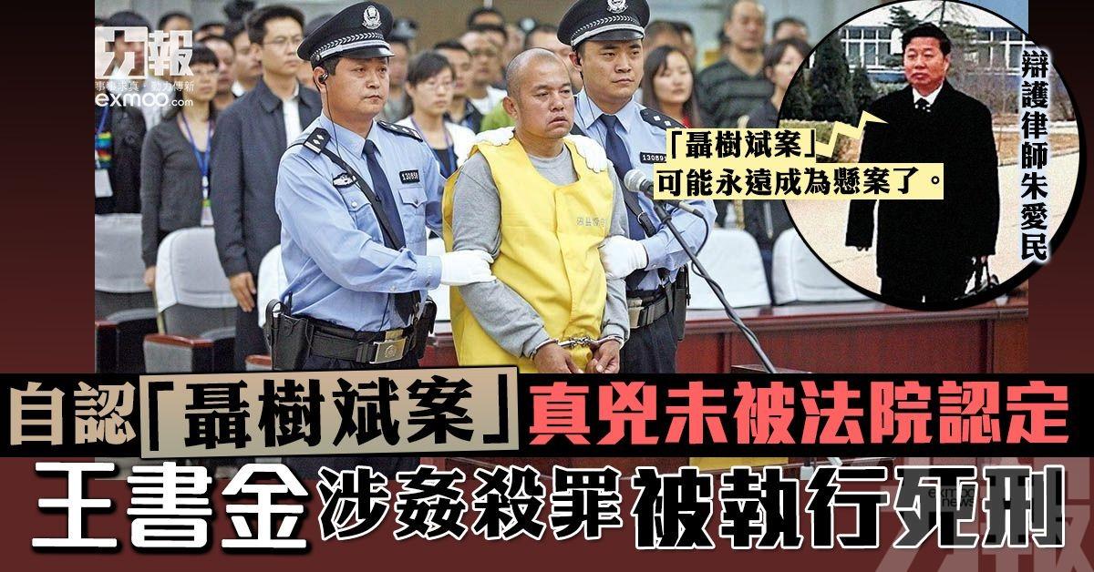 王書金涉姦殺罪被執行死刑