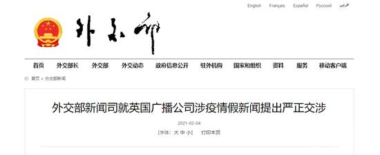 外交部:停止蓄意抹黑中國