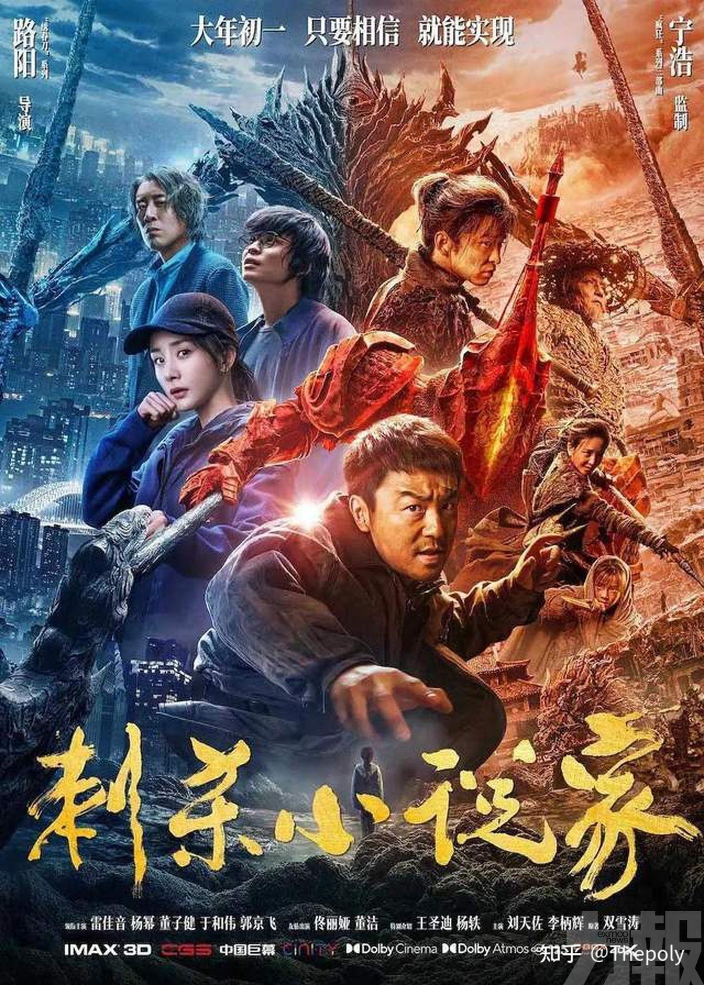 《唐人街探案3》必睇賀歲片